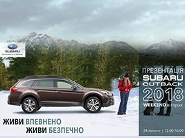 """Автоцентр """"Субару Дніпро"""" запрошує на презентацію Нового Subaru Outback"""