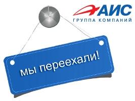 Новый адрес сервис партнера АИС в Запорожье!
